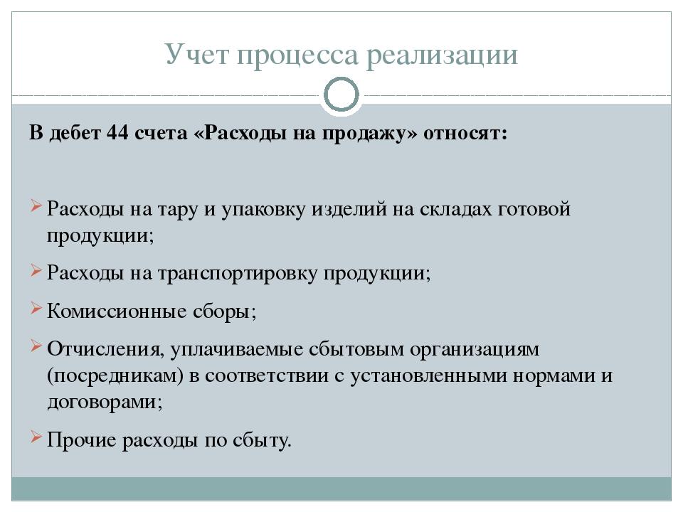 Учет процесса реализации В дебет 44 счета «Расходы на продажу» относят: Расхо...