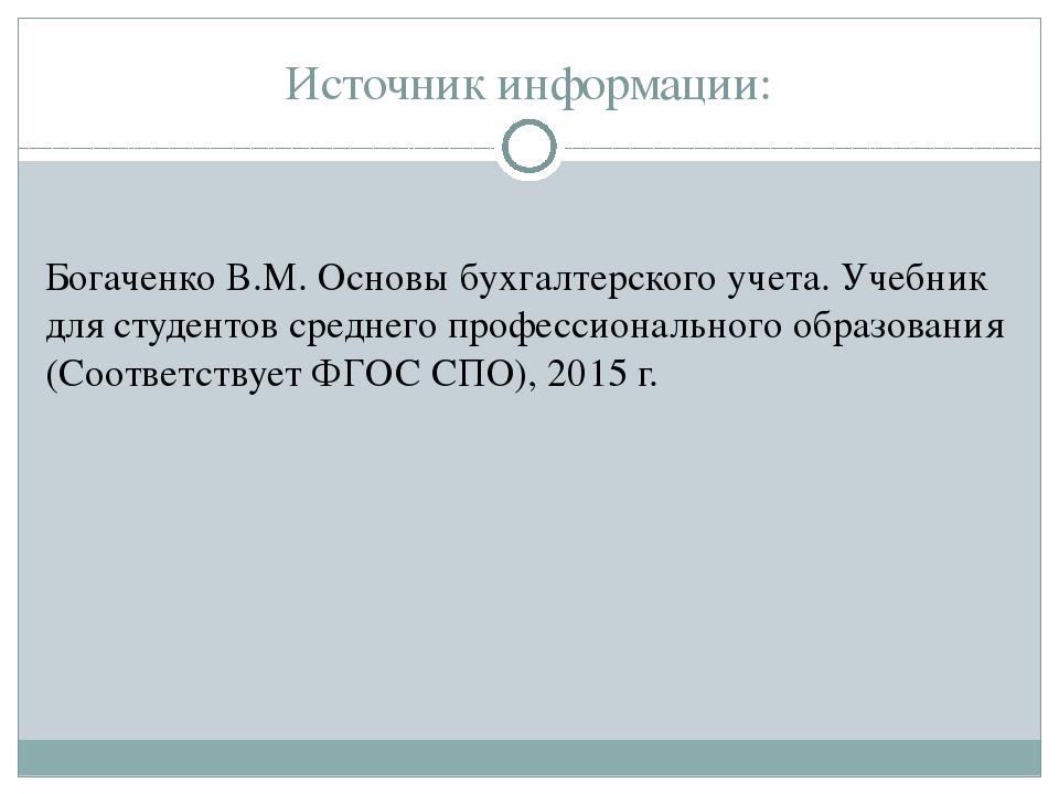 Источник информации: Богаченко В.М. Основы бухгалтерского учета. Учебник для...
