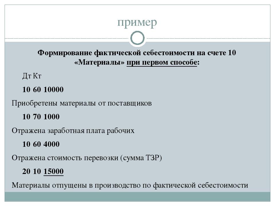 пример Формирование фактической себестоимости на счете 10 «Материалы» при пер...