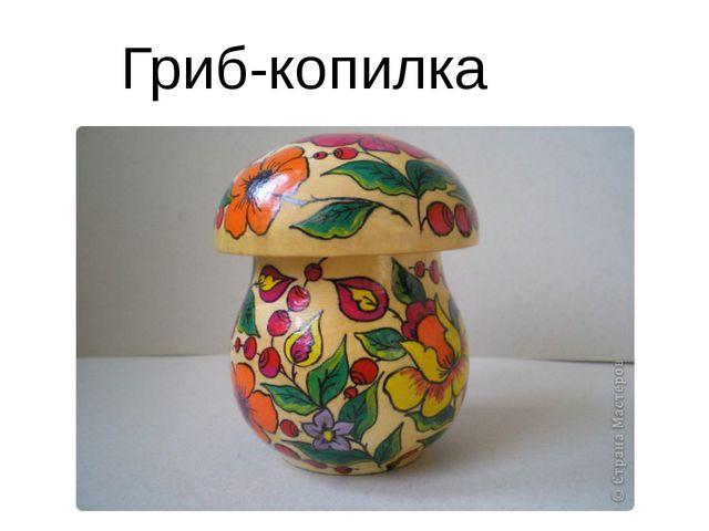 Гриб-копилка