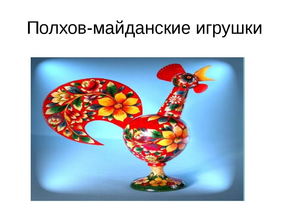 Полхов-майданские игрушки