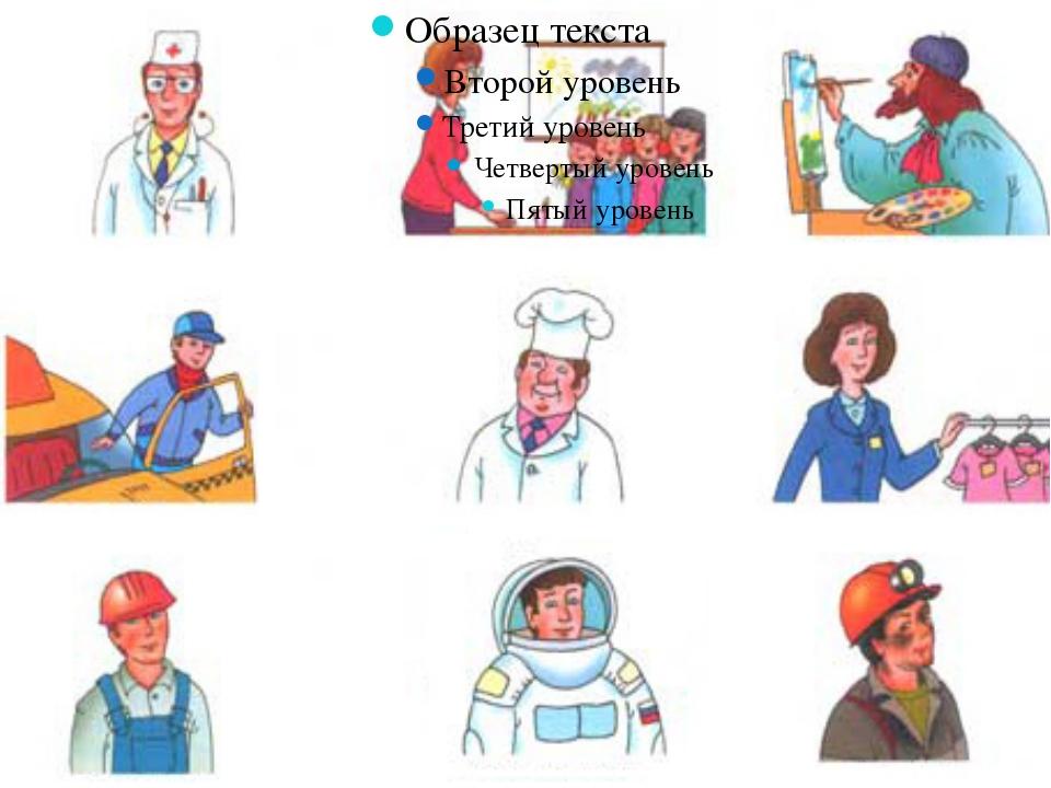 картинки для школы по профессиям среднего урала хотел