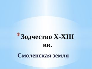 Смоленская земля Зодчество X-XIII вв.