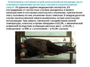 Алкоголизм и состояния острой алкогольной интоксикации часто становятся причи