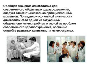 Обобщая значение алкоголизма для современного общества и здравоохранения, сле