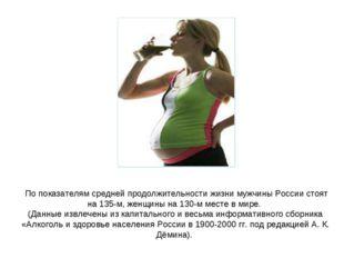 По показателям средней продолжительности жизни мужчины России стоят на 135-м