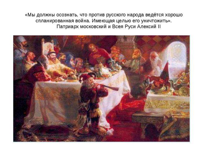 «Мы должны осознать, что против русского народа ведётся хорошо спланированная...