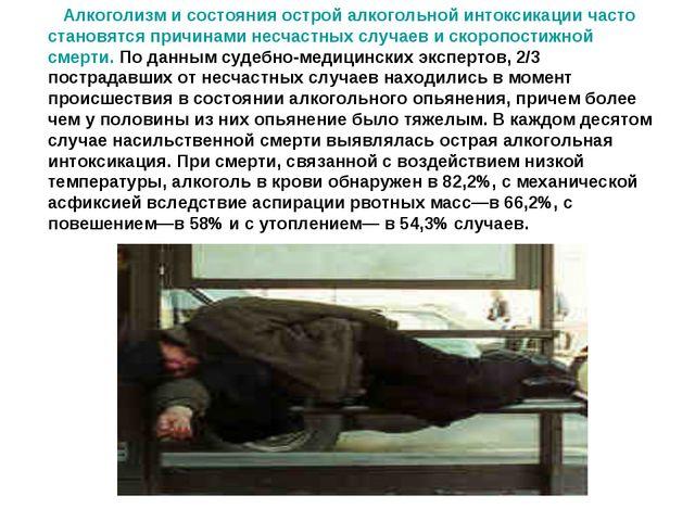 Алкоголизм и состояния острой алкогольной интоксикации часто становятся причи...