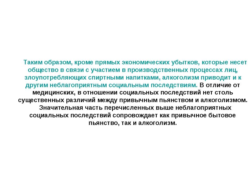 Таким образом, кроме прямых экономических убытков, которые несет общество в с...