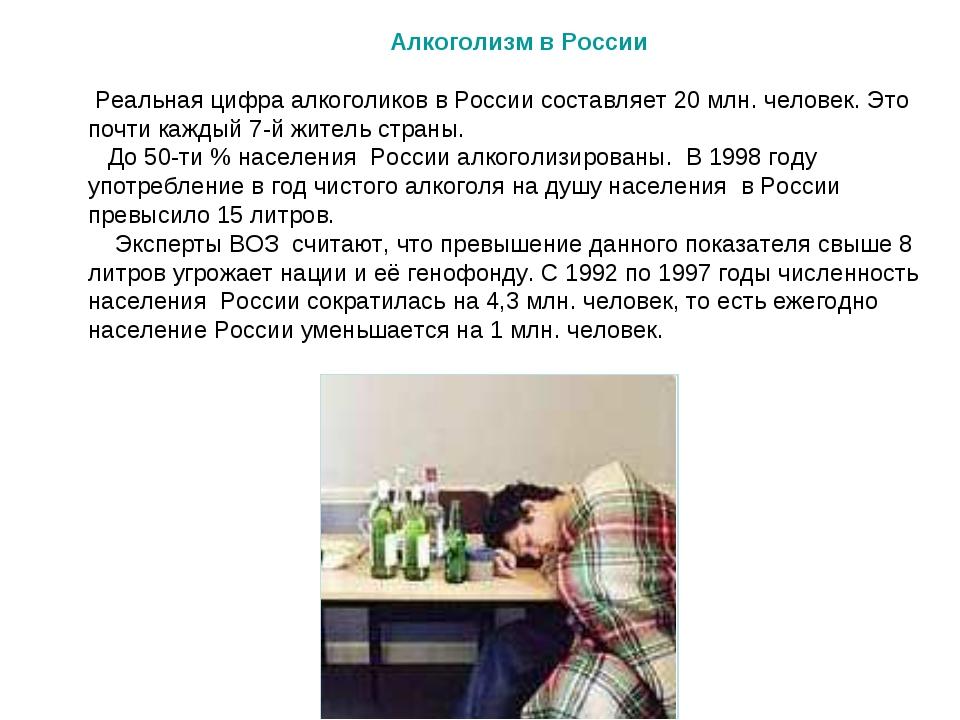 Алкоголизм в России Реальная цифра алкоголиков в России составляет 20 млн. че...