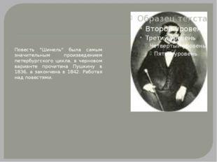 """Повесть """"Шинель"""" была самым значительным произведением петербургского цикла,"""