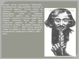 """Вскоре после постановки """"Ревизора"""", затравленный реакционной печатью и """"светс"""
