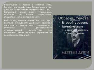 Вернувшись в Россию в октябре 1841, Гоголь при содействии Белинского и др. до