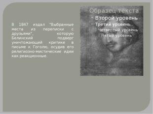 """В 1847 издал """"Выбранные места из переписки с друзьями"""", которую Белинский под"""