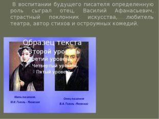 . В воспитании будущего писателя определенную роль сыграл отец, Василий Афана