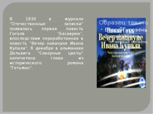 """В 1830 в журнале """"Отечественные записки"""" появилась первая повесть Гоголя """"Бас"""