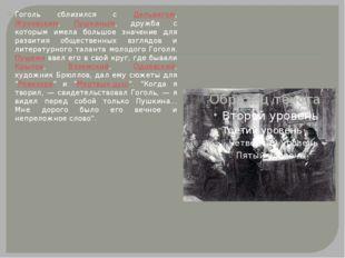 Гоголь сблизился с Дельвигом, Жуковским, Пушкиным, дружба с которым имела бол