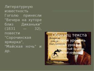 """Литературную известность Гоголю принесли """"Вечера на хуторе близ Диканьки"""" (18"""