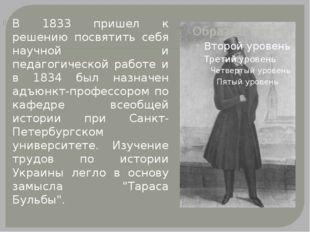 В 1833 пришел к решению посвятить себя научной и педагогической работе и в 18