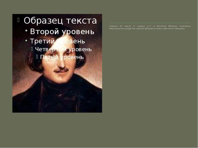 Родился 20 марта (1 апреля н.с.) в местечке Великие Сорочинцы Миргородского у...