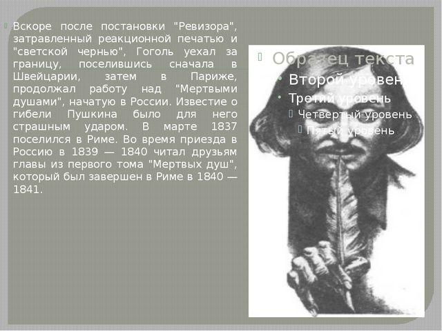 """Вскоре после постановки """"Ревизора"""", затравленный реакционной печатью и """"светс..."""