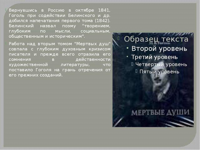 Вернувшись в Россию в октябре 1841, Гоголь при содействии Белинского и др. до...