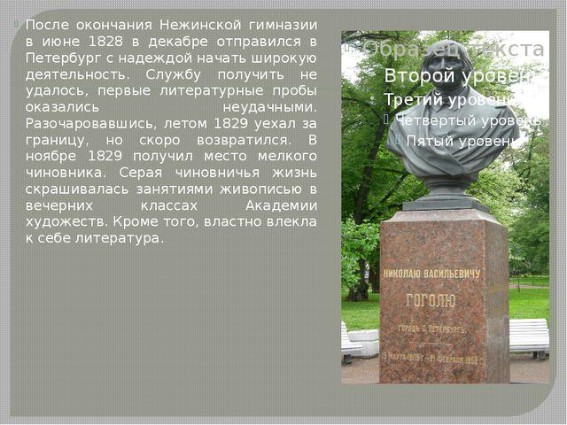 После окончания Нежинской гимназии в июне 1828 в декабре отправился в Петербу...