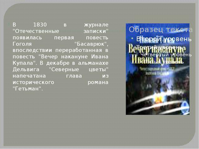 """В 1830 в журнале """"Отечественные записки"""" появилась первая повесть Гоголя """"Бас..."""