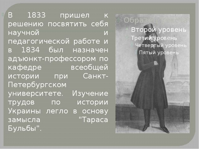 В 1833 пришел к решению посвятить себя научной и педагогической работе и в 18...
