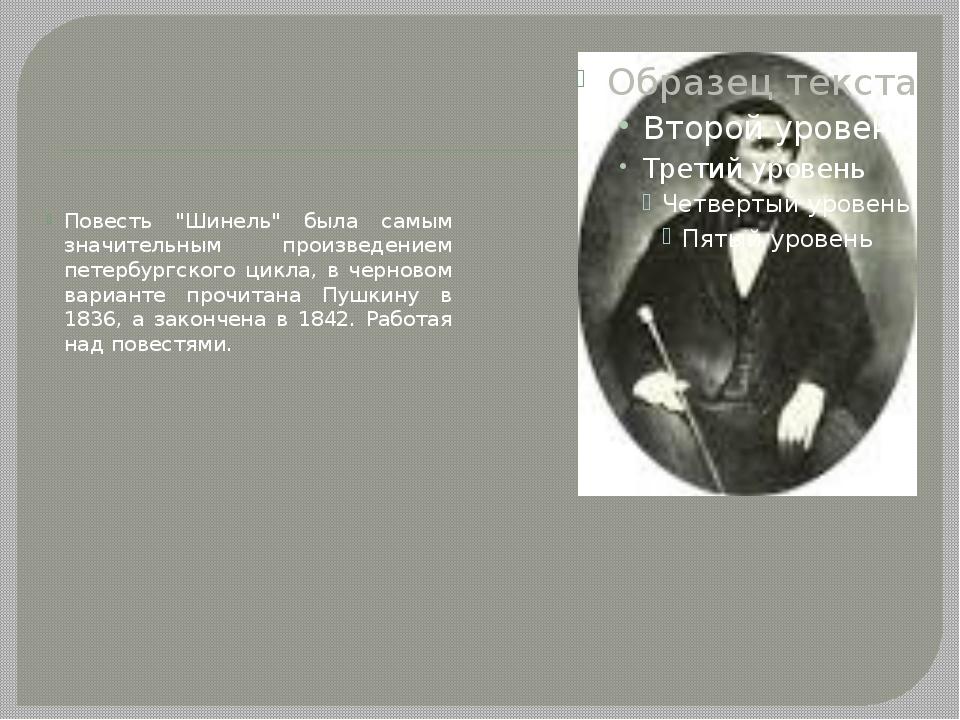 """Повесть """"Шинель"""" была самым значительным произведением петербургского цикла,..."""