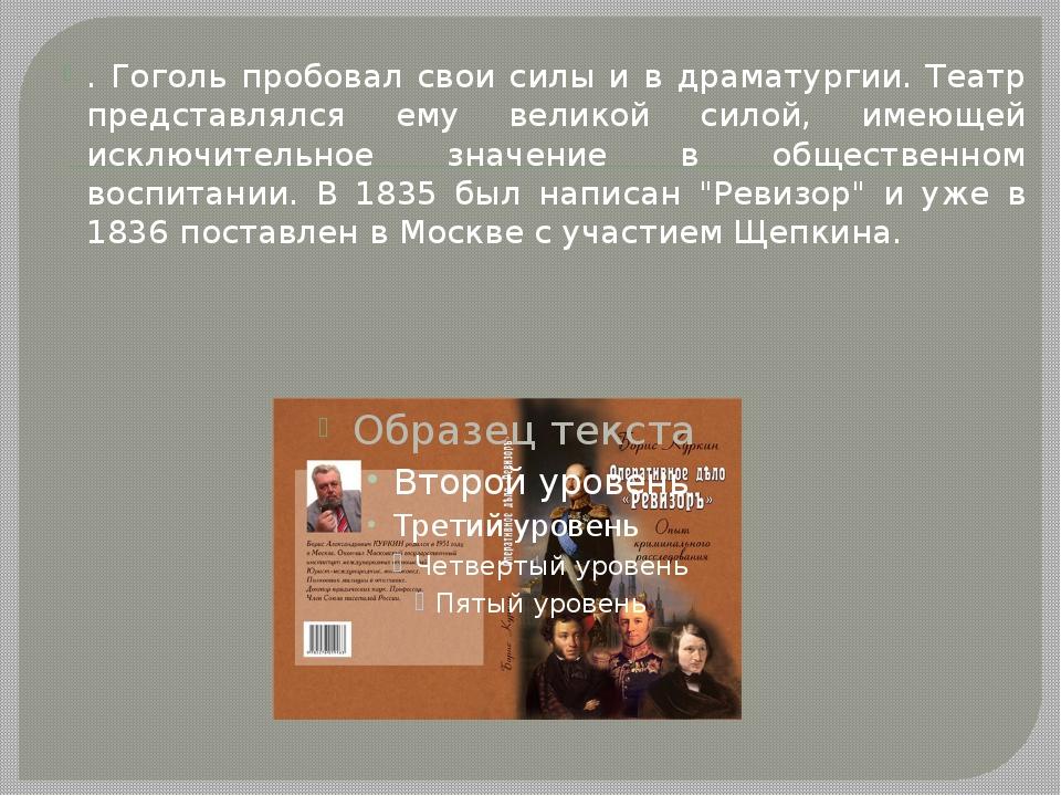 . Гоголь пробовал свои силы и в драматургии. Театр представлялся ему великой...