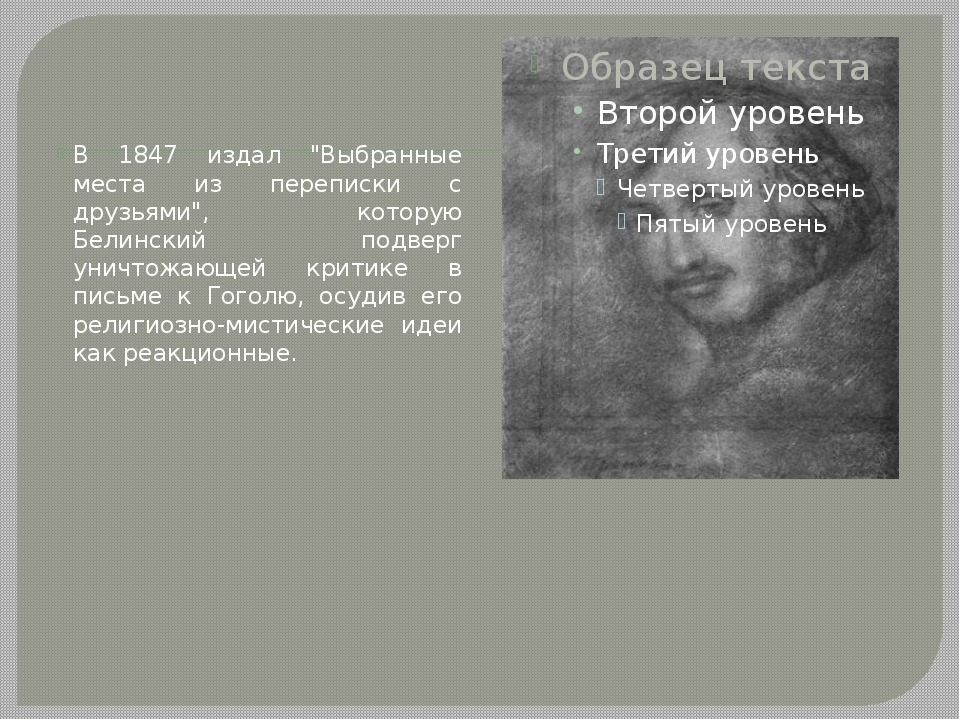 """В 1847 издал """"Выбранные места из переписки с друзьями"""", которую Белинский под..."""