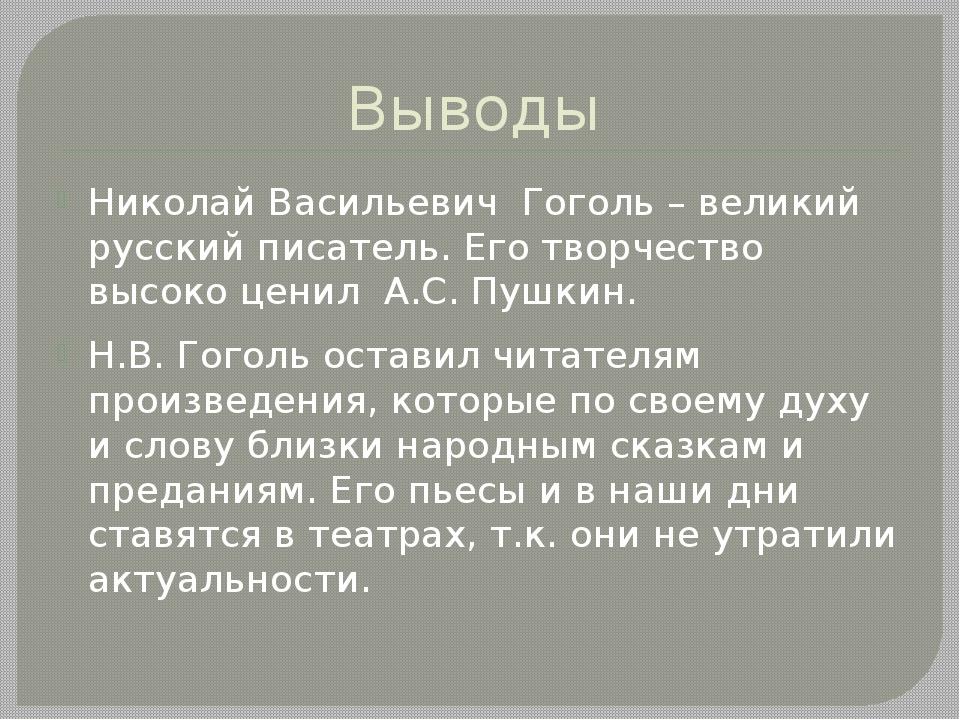 Выводы Николай Васильевич Гоголь – великий русский писатель. Его творчество в...