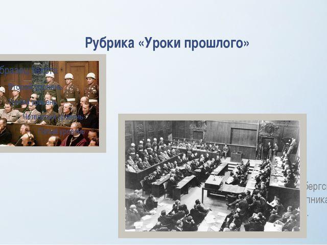 Рубрика «Уроки прошлого» 1945-1946 гг. состоялся Нюрнбергский процесс над вое...