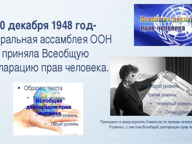 10 декабря 1948 год- Генеральная ассамблея ООН приняла Всеобщую декларацию пр...