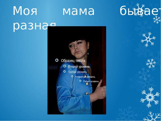 Моя мама бывает разная…