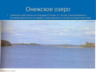 Онежское озеро Онежское озеро-третье по площади в России- 9,7 тыс.км 2,распол