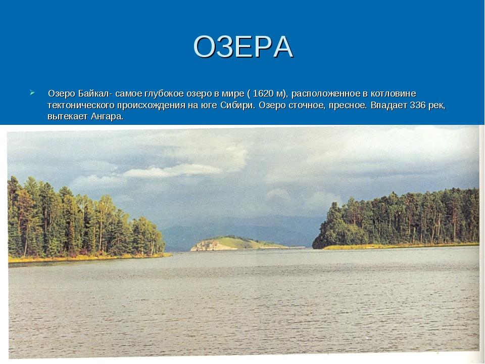 ОЗЕРА Озеро Байкал- самое глубокое озеро в мире ( 1620 м), расположенное в ко...