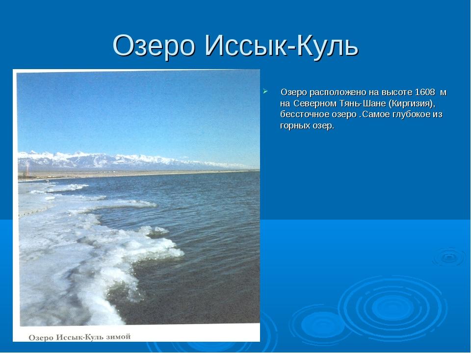 Озеро Иссык-Куль Озеро расположено на высоте 1608 м на Северном Тянь-Шане (Ки...