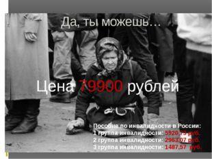 Да, ты можешь… Цена 79900 рублей Пособие по инвалидности в России: 1 группа и