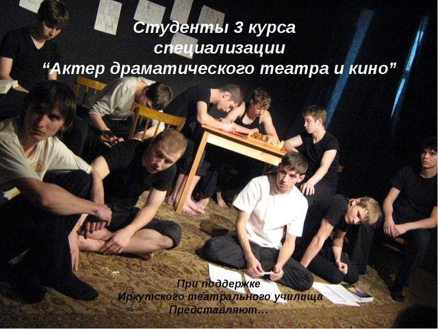 """Студенты 3 курса специализации """"Актер драматического театра и кино"""" При подд..."""