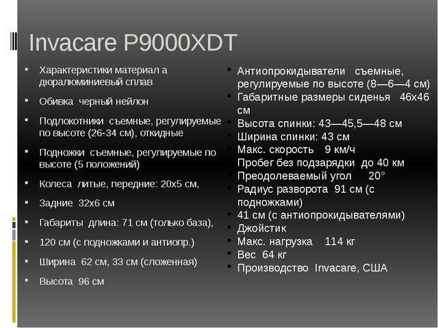 Invacare P9000XDT Характеристики материал адюралюминиевый сплав Обивка черны...
