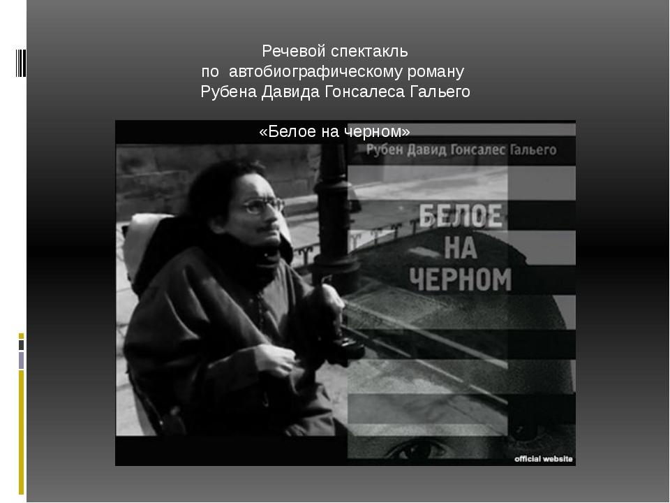 Речевой спектакль по автобиографическому роману Рубена Давида Гонсалеса Галь...