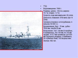 ТТД: Водоизмещение: 7999 т. Размеры: длина - 163,2 м, ширина - 15,7 м, осадка