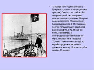 12 ноября 1941 года на стоящий у Графской пристани (Совторгфлотская пристань)