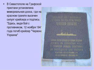 В Севастополе на Графской пристани установлена мемориальная доска, где на кра