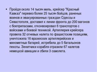 """Пройдя около 14 тысяч миль, крейсер """"Красный Кавказ"""" перевез более 25 тысяч б"""