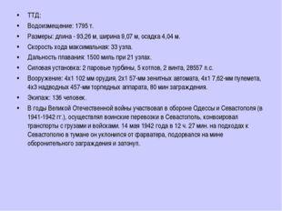 ТТД: Водоизмещение: 1795 т. Размеры: длина - 93,26 м, ширина 9,07 м, осадка 4
