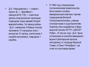 Д-2 «Народоволец» — (серии I, проект Д — «Декабрист», заводской № 178) — сове