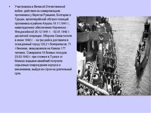 Участвовала в Великой Отечественной войне: действия на коммуникациях противни